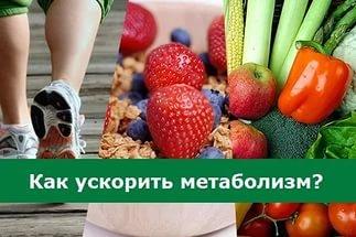 Простые способы ускорения метаболизма
