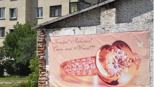 Как необычно сделать предложение девушке - HubertHaas