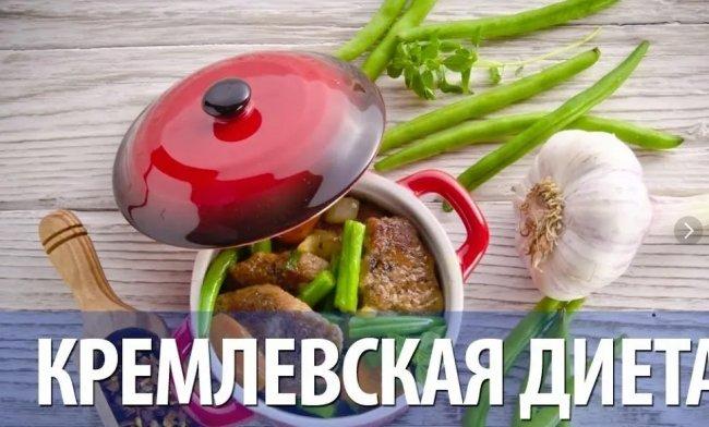 Диета Кремлевская: едим без ограничений и худеем, так ли это?