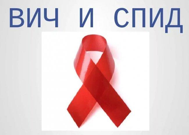СПИД и ВИЧ