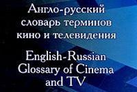 Терминологический глоссарий Международной федерации киноархивов