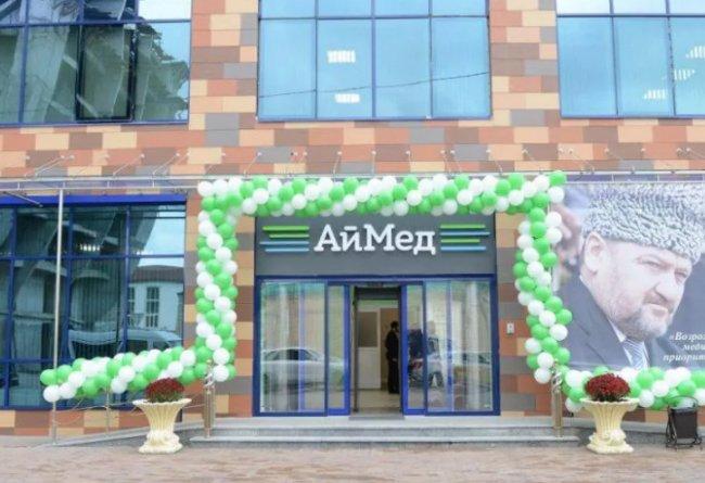 Клиника в Грозном «Аймед»: в чем секрет популярности