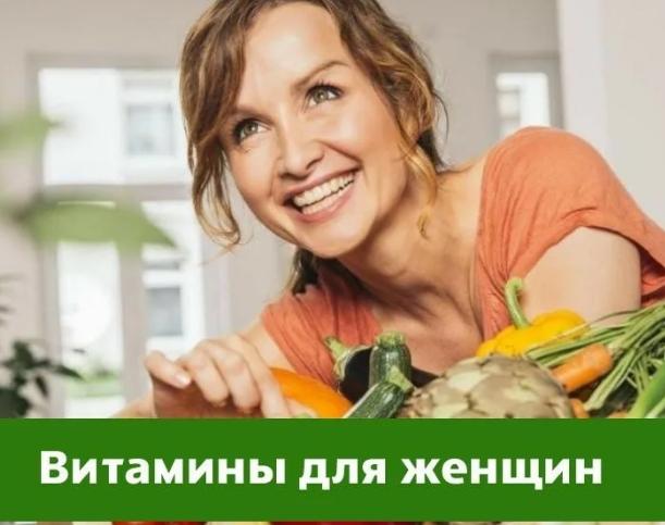 Лучшие витамины для женщин после 30, 40 и 50 лет с iHerb
