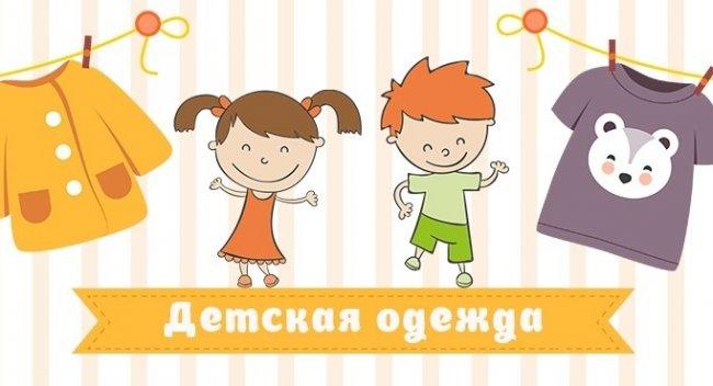 Детская одежда: учим кроху беречь свои вещи