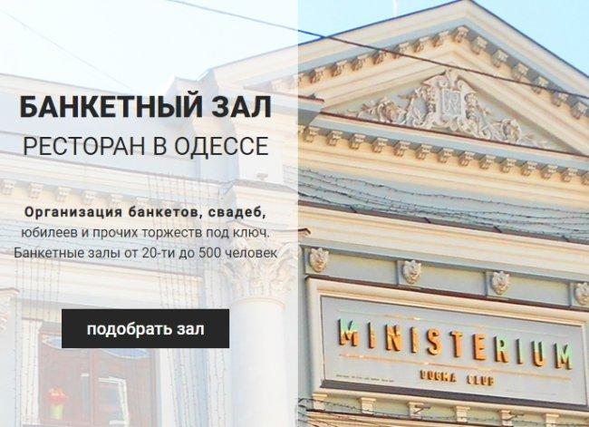 Аренда зала для свадьбы в Одессе
